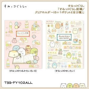 San-X すみっコぐらし「すみっコぐらし図鑑/クリアホルダー(6+1ポケット)(全2種)」|kinpakuya