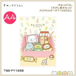 San-X すみっコぐらし「だがし屋すみっコ/クリアホルダー(A4)(FY12602)」|kinpakuya