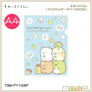 San-X すみっコぐらし「クリアホルダー(A4)(FY12606)」 kinpakuya