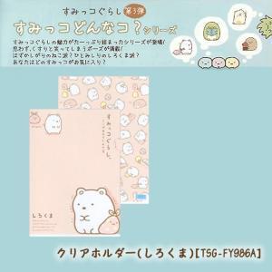 San-X すみっコぐらし「すみっコどんなコ?/クリアホルダー(A4)(しろくま)」 kinpakuya
