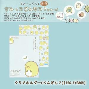 San-X すみっコぐらし「すみっコどんなコ?/クリアホルダー(A4)(ぺんぎん?)」|kinpakuya