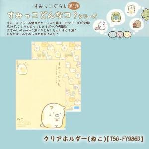 San-X すみっコぐらし「すみっコどんなコ?/クリアホルダー(A4)(ねこ)」|kinpakuya