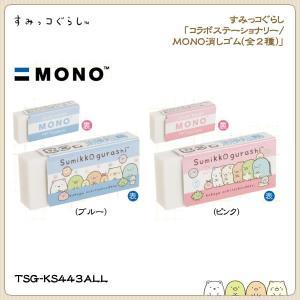 【海外販売NG】 San-X すみっコぐらし「コラボステーショナリー/MONO消しゴム(全2種)」|kinpakuya