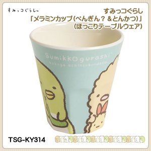 すみっコぐらし「ほっこりテーブルウェア/メラミンカップ(ぺんぎん?&とんかつ)」