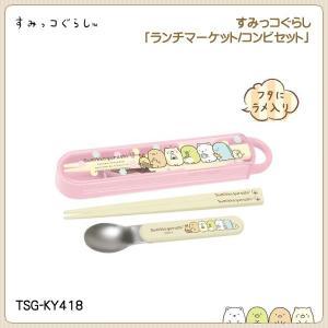San-X すみっコぐらし「ランチマーケット/コンビセット」 kinpakuya