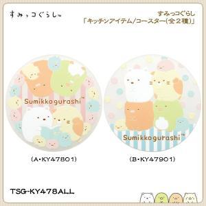 San-X すみっコぐらし「キッチンアイテム/コースター(全2種)」|kinpakuya