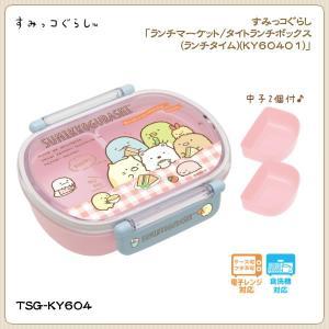 San-X すみっコぐらし「ランチマーケット/タイトランチボックス(ランチタイム)(KY60401)」|kinpakuya