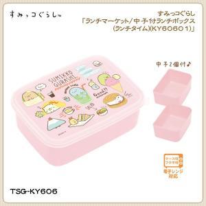 San-X すみっコぐらし「ランチマーケット/中子付ランチボックス(ランチタイム)(KY60601)」|kinpakuya
