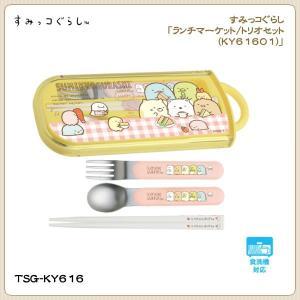 San-X すみっコぐらし「ランチマーケット/トリオセット(KY61601)」 kinpakuya
