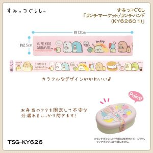 San-X すみっコぐらし「ランチマーケット/ランチバンド(KY62601)」|kinpakuya