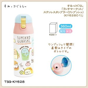 San-X すみっコぐらし「ランチマーケット/ステンレスタンブラー(ワンプッシュ)(KY62801)」 kinpakuya