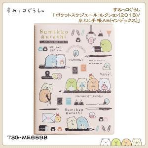 San-X すみっコぐらし「ポケットスケジュールコレクション(2018)/糸とじ手帳A5(インデックス)」|kinpakuya