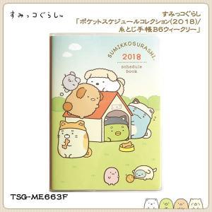San-X すみっコぐらし「ポケットスケジュールコレクション(2018)/糸とじ手帳B6ウィークリー」|kinpakuya