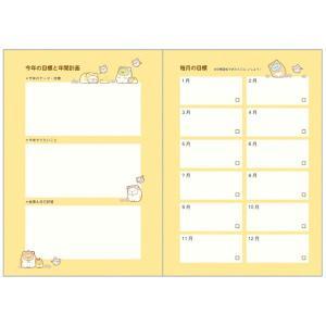 San-X すみっコぐらし「ポケットスケジュールコレクション2020/糸とじ手帳A5(インデックス)(ME66602)」|kinpakuya|07