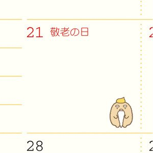 San-X すみっコぐらし「ポケットスケジュールコレクション2020/糸とじ手帳ワイドウィークリー(ME66613)」|kinpakuya|05