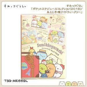 San-X すみっコぐらし「ポケットスケジュールコレクション(2018)/糸とじ手帳ワイドウィークリー」|kinpakuya