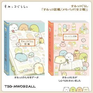 San-X すみっコぐらし「すみっコ図鑑/メモパッド(全2種)」|kinpakuya