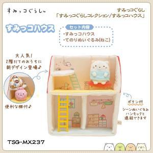 San-X すみっコぐらし「すみっコぐらしコレクション/すみっコハウス」|kinpakuya