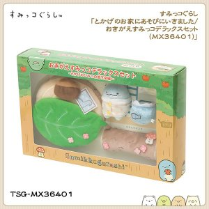 San-X すみっコぐらし「とかげのお家にあそびにいきました/おきがえすみっコデラックスセット」 MX36401|kinpakuya