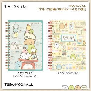 San-X すみっコぐらし「すみっコ図鑑/B6SPノート(全2種)」|kinpakuya