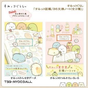 San-X すみっコぐらし「すみっコ図鑑/B6交換ノート(全2種)」|kinpakuya