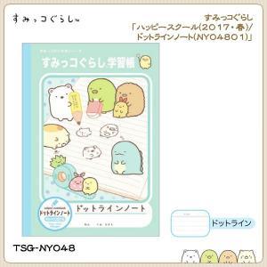 San-X すみっコぐらし「ハッピースクールドットラインノート(NY04801)」|kinpakuya