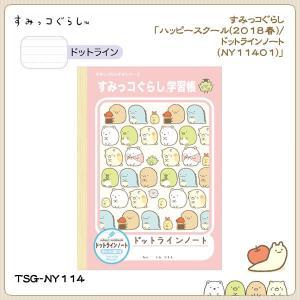 San-X すみっコぐらし「ハッピースクール/ドットラインノート」 NY11401|kinpakuya
