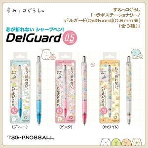 すみっコぐらし「コラボステーショナリー/デルガード(DelGuard)(0.5mm芯)(全3種)」|kinpakuya
