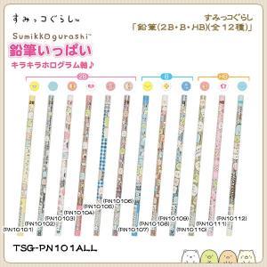 すみっコぐらし「鉛筆(2B・B・HB)(全12種)」|kinpakuya