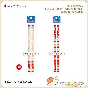 San-X すみっコぐらし「ハッピースクール(2018春)/赤鉛筆(全2種)」 PN13601・PN13701|kinpakuya