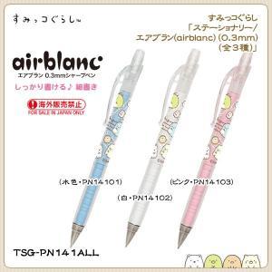 すみっコぐらし「ステーショナリー/エアブラン(airblanc)(0.3mm)(全3種)」|kinpakuya