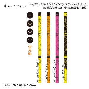 San-X すみっコぐらし「キャラミックス・ステーショナリー(2018/02)/鉛筆(丸軸2B・蛍光軸)(全4種)」|kinpakuya