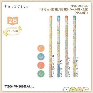 San-X すみっコぐらし「すみっコ図鑑/鉛筆(パール軸・2B)(全4種)」|kinpakuya