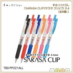 【海外販売NG】San-X すみっコぐらし「SARASA CLIP(サラサ クリップ) 0.4(全6種)」 kinpakuya