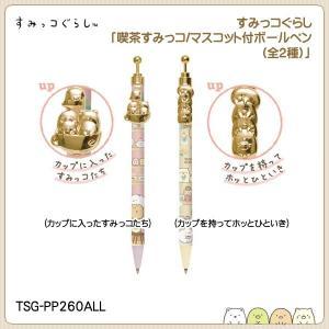 San-X すみっコぐらし「喫茶すみっコ/マスコット付ボールペン(全2種)」 kinpakuya