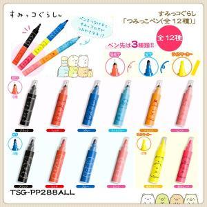 San-X すみっコぐらし「つみっこペン(全12種)」|kinpakuya