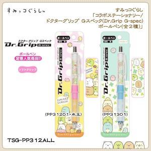 【海外販売NG】 San-X すみっコぐらし「コラボステーショナリー/ドクターグリップ Gスペック(Dr.Grip G-spec)ボールペン(全2種)」 kinpakuya