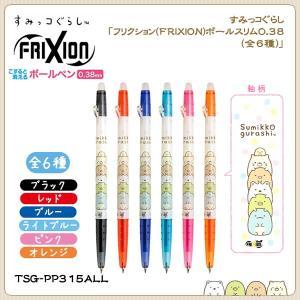 【海外販売NG】 San-X すみっコぐらし「フリクション(FRIXION)ボールスリム0.38(全6種)」 kinpakuya