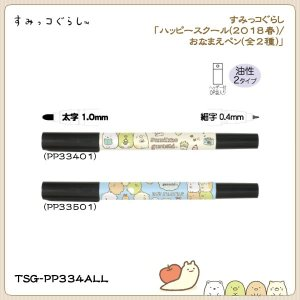 San-X すみっコぐらし「ハッピースクール/おなまえペン(全2種)」 PP33401・PP33501|kinpakuya