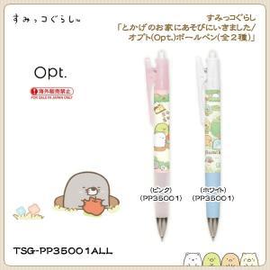 【海外販売NG】 San-X すみっコぐらし「とかげのお家にあそびにいきました/オプト(Opt.)ボールペン(全2種)」 PP35001|kinpakuya
