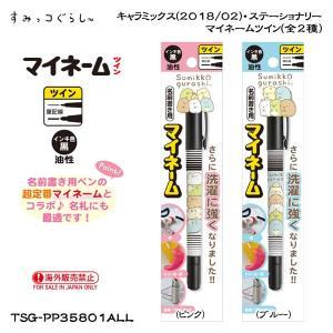 【海外販売NG】 San-X すみっコぐらし「キャラミックス・ステーショナリー/マイネームツイン(全2種)」 PP35801 PP35901|kinpakuya