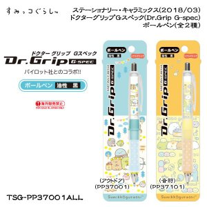 【海外販売NG】 San-X すみっコぐらし「ステーショナリー・キャラミックス/ドクターグリップGスペック(Dr.Grip G-spec)ボールペン(全2種)」 kinpakuya