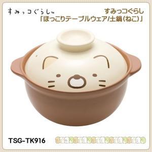San-X すみっコぐらし「ほっこりテーブルウェア/土鍋(ねこ)」|kinpakuya