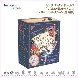 San-X センチメンタルサーカス「てまねき影絵のアリス/マスコットコレクション(全5種)」|kinpakuya