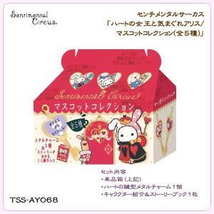 San-X センチメンタルサーカス「ハートの女王と気まぐれアリス/マスコットコレクション(全5種)」|kinpakuya