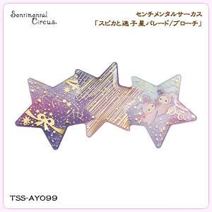 San-X センチメンタルサーカス「スピカと迷子星パレード/ブローチ」|kinpakuya