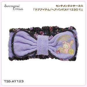 San-X センチメンタルサーカス「ケアアイテム/ヘアバンド(AY12301)」|kinpakuya