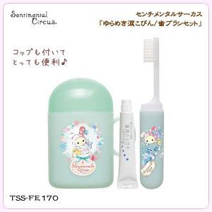 San-X センチメンタルサーカス「ゆらめき涙こびん/歯ブラシセット」|kinpakuya