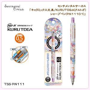 San-X センチメンタルサーカス「キャラミックス文具/KURUTOGA(クルトガ)シャープペン(PN11101)」|kinpakuya