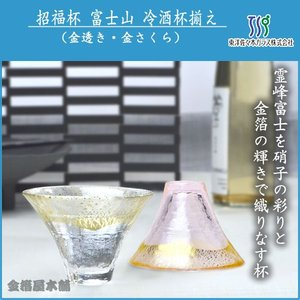 招福杯 富士山冷酒杯揃え(金透き・金さくら)|kinpakuya
